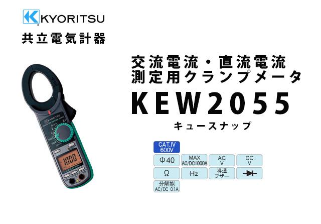 MODEL 2055 KYORITSU(共立電気計器) キュースナップ 交流電流・直流電流測定用クランプメータ(携帯用ケース付)