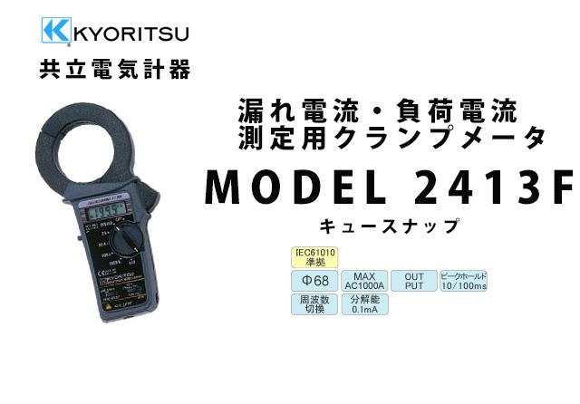 KEW 2413F  KYORITSU(共立電気計器) キュースナップ 漏れ電流・負荷電流測定用クランプメータ (携帯ケース付き)
