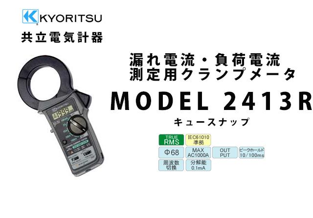 KEW 2413R  KYORITSU(共立電気計器) キュースナップ 漏れ電流・負荷電流測定用クランプメータ (携帯ケース付き)
