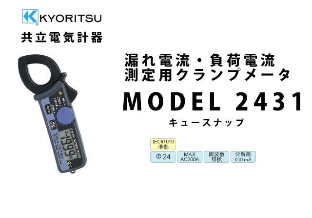 MODEL 2431  KYORITSU(共立電気計器) キュースナップ 漏れ電流・負荷電流測定用クランプメータ