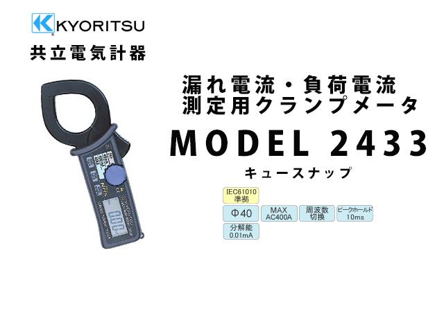 MODEL 2433  KYORITSU(共立電気計器) キュースナップ 漏れ電流・負荷電流測定用クランプメータ (携帯ケース付き)