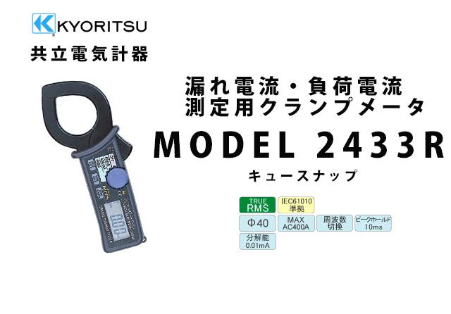 MODEL 2433R  KYORITSU(共立電気計器) キュースナップ 漏れ電流・負荷電流測定用クランプメータ (携帯ケース付き)