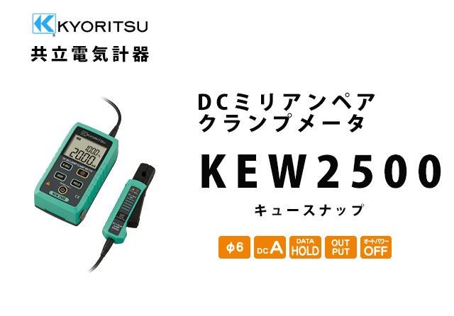 1012K 共立電気計器 デジタルマルチメーター
