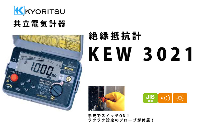 KEW 3021  KYORITSU(共立電気計器) キューメグ デジタル式 4レンジ絶縁抵抗計