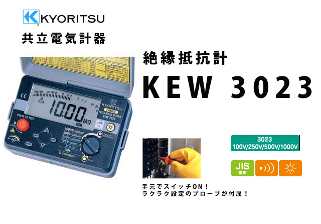 KEW 3023  KYORITSU�i�����d�C�v��j �L���[���O �f�W�^���� 4�����W�≏��R�v