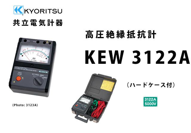 KEW 3122A  KYORITSU(共立電気計器)  高圧絶縁抵抗計 (ハードケース付)