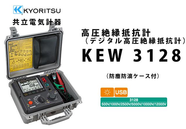 KEW 3128  KYORITSU(共立電気計器)  デジタル高圧絶縁抵抗計 (防塵防滴ケース付き)