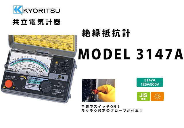 MODEL 3147A  KYORITSU(共立電気計器) キューメグ 2レンジ小型絶縁抵抗計
