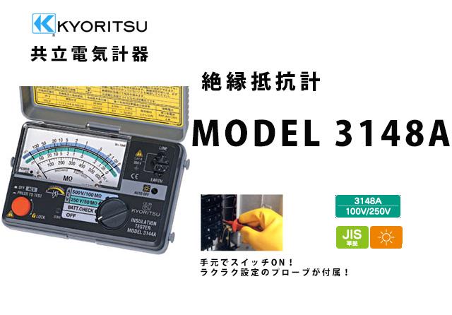 MODEL 3148A  KYORITSU(共立電気計器) キューメグ 2レンジ小型絶縁抵抗計