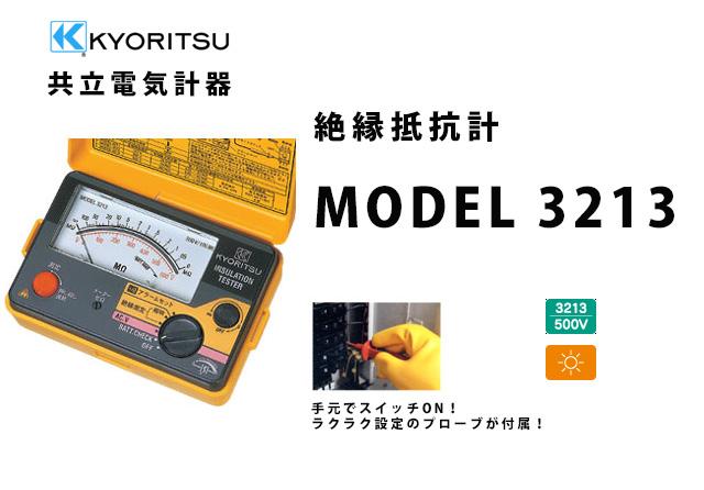 MODEL 3213  KYORITSU(共立電気計器) キューメグ アラーム付絶縁抵抗計
