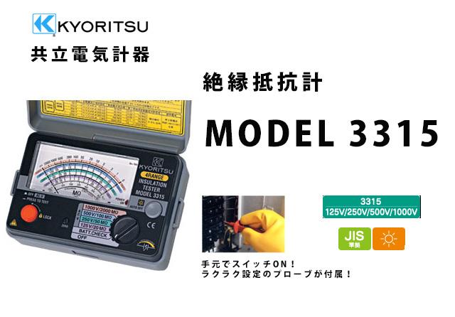 MODEL 3315  KYORITSU(共立電気計器) キューメグ 4レンジ絶縁抵抗計