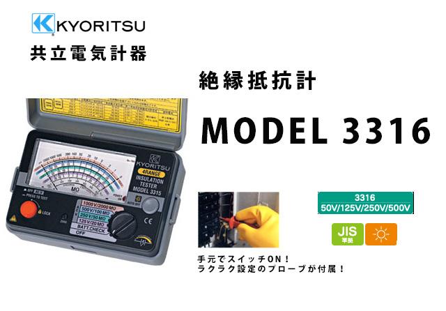MODEL 3316  KYORITSU(共立電気計器) キューメグ 4レンジ絶縁抵抗計