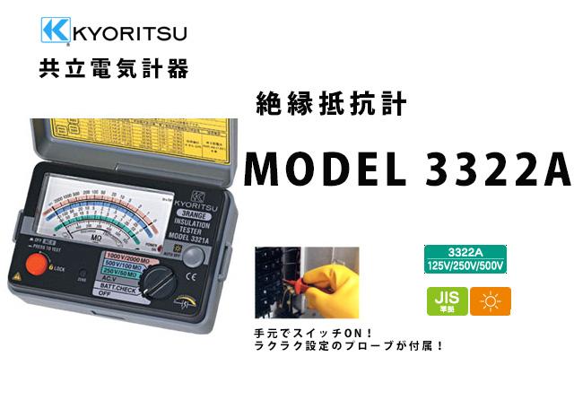 MODEL 3322A  KYORITSU(共立電気計器) キューメグ 3レンジ絶縁抵抗計