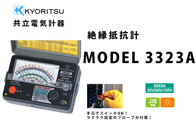 MODEL 3323A  KYORITSU(共立電気計器) キューメグ 3レンジ絶縁抵抗計