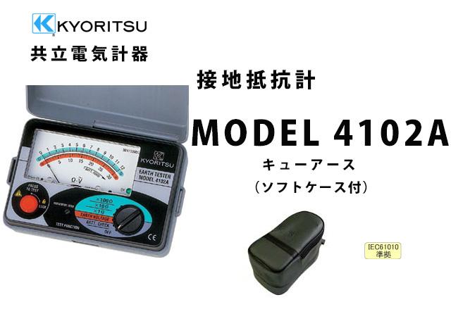 MODEL 4102A  KYORITSU(共立電気計器) キューアース 接地抵抗計 (ソフトケース付)
