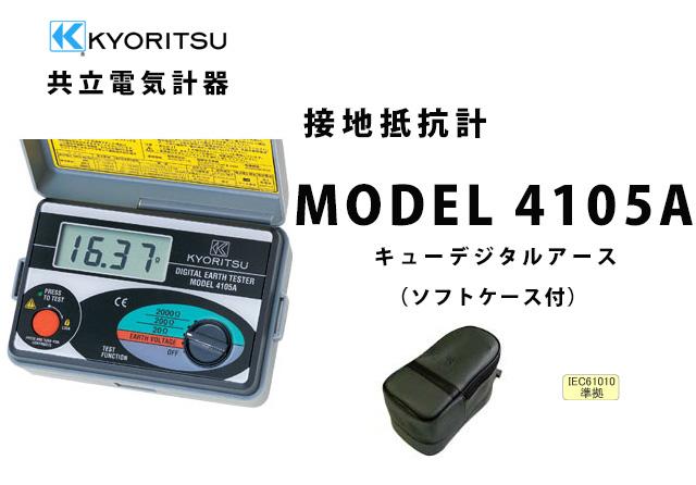 MODEL 4105A  KYORITSU(共立電気計器) キューアース 接地抵抗計 (ソフトケース付)