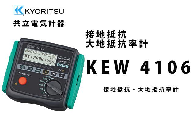 KEW 4106  KYORITSU(共立電気計器)  接地抵抗・大地抵抗率計