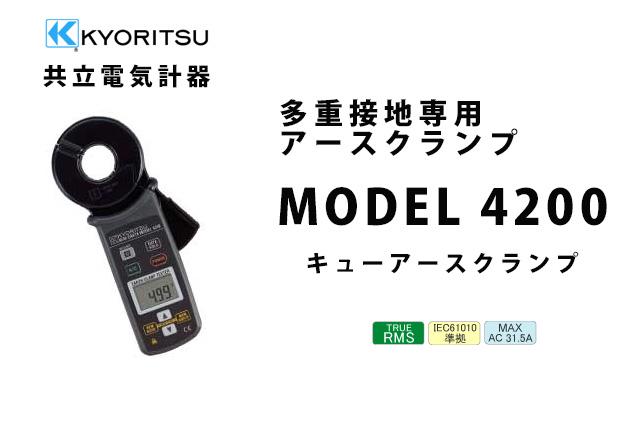 MODEL 4200  KYORITSU(共立電気計器) キューアースクランプ 多重接地専用アースクランプ (ハードケース付)