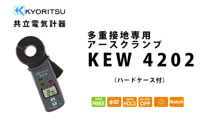 KEW 4202  KYORITSU(共立電気計器) キューアースクランプ 多重接地専用アースクランプ (ハードケース付)
