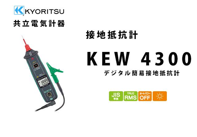 KEW 4300  KYORITSU(共立電気計器)  デジタル簡易接地抵抗計