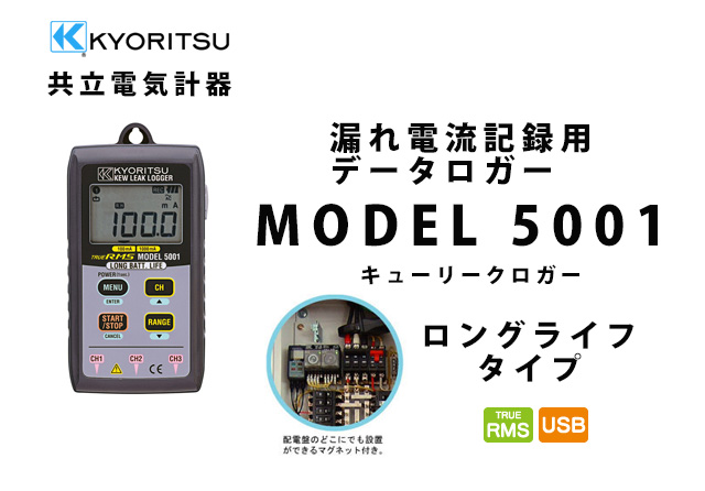 MODEL 5001  KYORITSU(共立電気計器) キューリークロガー 漏れ電流記録用データロガー (ロングライフタイプ)