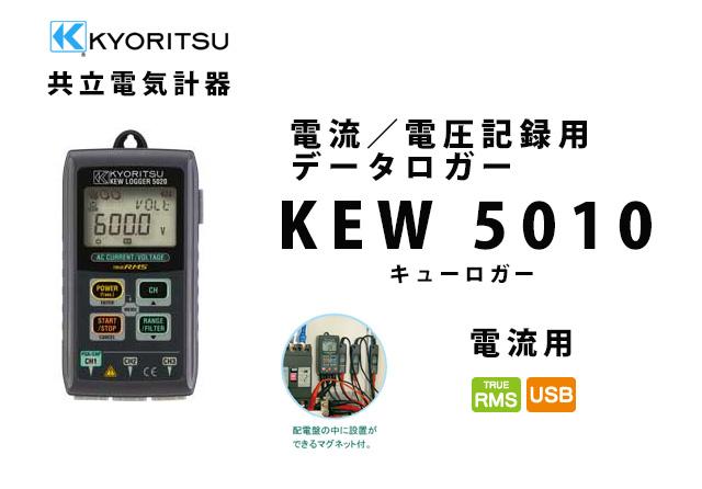 KEW 5010  KYORITSU(共立電気計器) キューロガー 電流/電圧記録用データロガー (電流用)