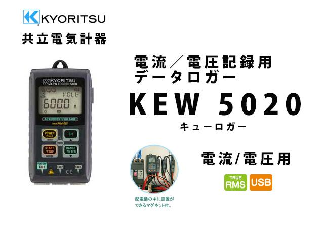 KEW 5020  KYORITSU(共立電気計器) キューロガー 電流/電圧記録用データロガー (電流/電圧用)