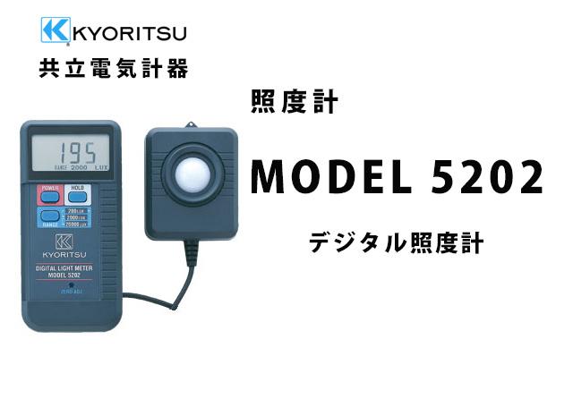 MODEL 5202  KYORITSU(共立電気計器)  デジタル照度計