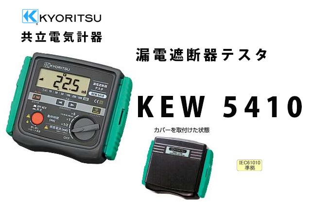 KEW 5410  KYORITSU(共立電気計器)  漏電遮断器テスタ