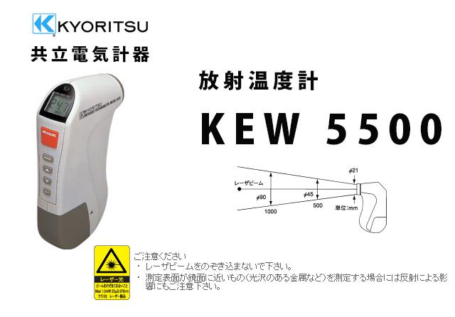 MODEL 5500  KYORITSU(共立電気計器)  放射温度計 (保護カバー付)