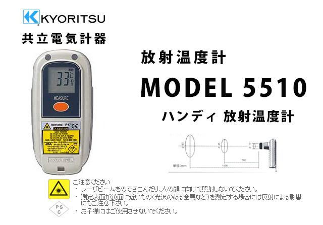MODEL 5510  KYORITSU(共立電気計器)  ハンディ 放射温度計