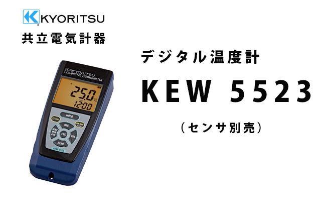 KEW 5523  KYORITSU(共立電気計器)  デジタル温度計 (センサ別売)