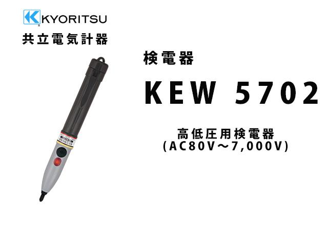 KEW 5702  KYORITSU(共立電気計器)  高低圧用検電器 (AC80V〜7,000V) (革ケース付)