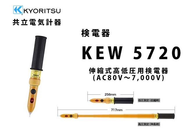 KEW 5720  KYORITSU(共立電気計器)   伸縮式高低圧用検電器(AC80V〜7,000V) (携帯用ケース付)