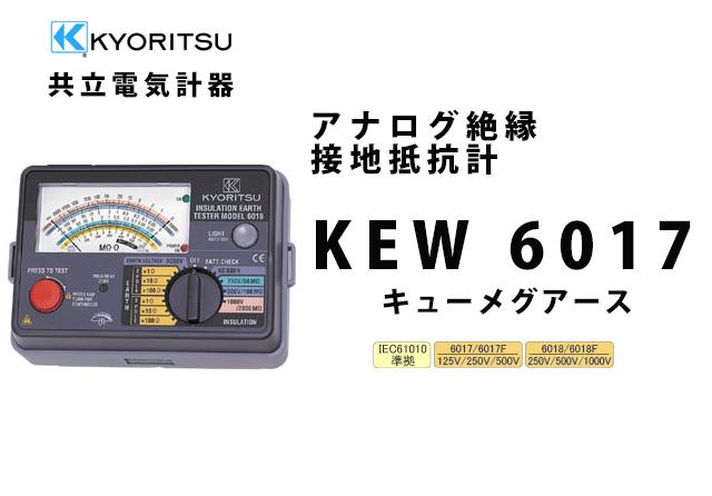 MODEL 6017  KYORITSU(共立電気計器) キューメグアース アナログ絶縁・接地抵抗計