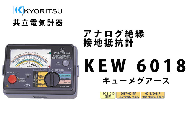 MODEL 6018  KYORITSU(共立電気計器) キューメグアース アナログ絶縁・接地抵抗計