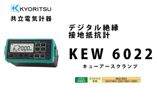 KEW 6022  KYORITSU(共立電気計器)  デジタル絶縁・接地抵抗計