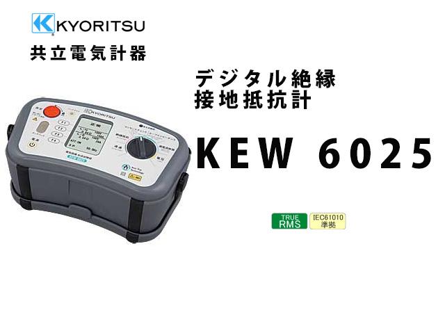 KEW 6025  KYORITSU�i�����d�C�v��j   �d�C�ݔ�����������