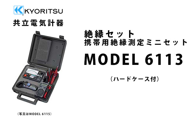 MODEL 6113  KYORITSU(共立電気計器) 絶縁セット 携帯用絶縁測定ミニセット (ハードケース付)