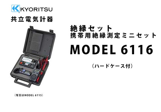 MODEL 6116  KYORITSU(共立電気計器) 絶縁セット 携帯用絶縁測定ミニセット (ハードケース付)
