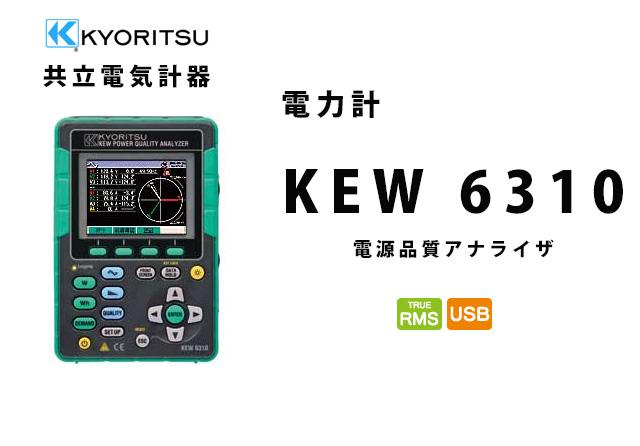 KEW 6310  KYORITSU(共立電気計器) 電源品質アナライザ 電力計