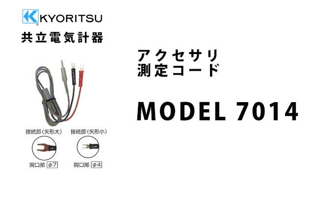 MODEL 7014  KYORITSU(共立電気計器) アクセサリ 測定コード