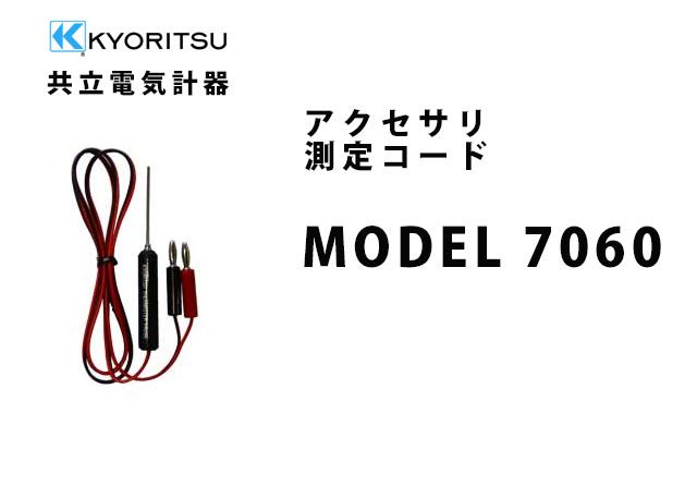 MODEL 7060  KYORITSU(共立電気計器) アクセサリ 測定コード