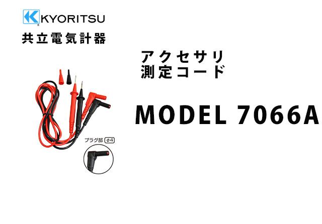 MODEL 7066A  KYORITSU(共立電気計器) アクセサリ 測定コード