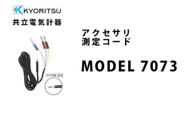 MODEL 7073  KYORITSU(共立電気計器) アクセサリ 測定コード