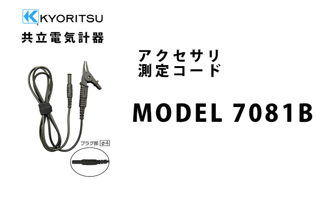 MODEL 7081B  KYORITSU(共立電気計器) アクセサリ 測定コード