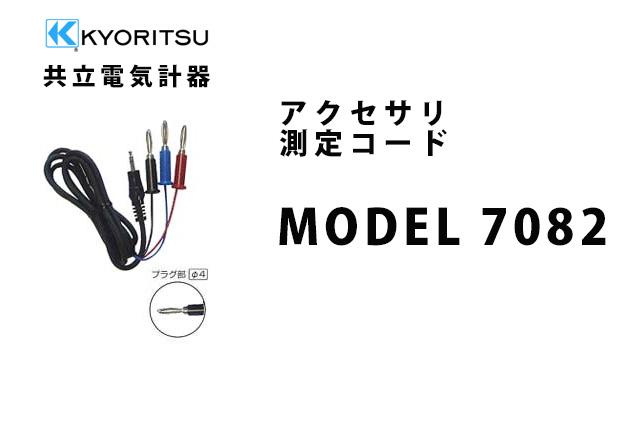 MODEL 7082  KYORITSU(共立電気計器) アクセサリ 測定コード