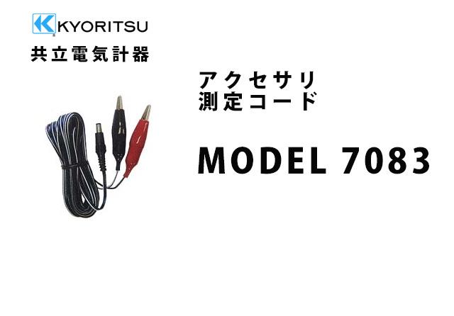 MODEL 7083  KYORITSU�i�����d�C�v��j �A�N�Z�T�� ����R�[�h