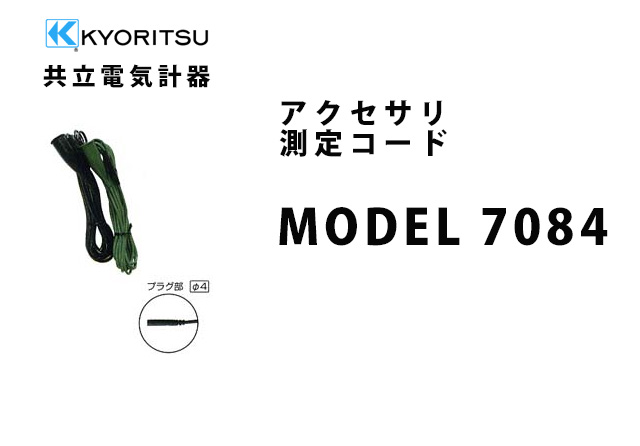MODEL 7084  KYORITSU(共立電気計器) アクセサリ 測定コード