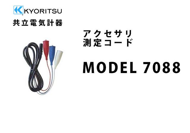 MODEL 7088  KYORITSU(共立電気計器) アクセサリ 測定コード